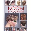 """Книга: """"Косы и косички"""" Автор: Мусатова Н.Б"""