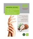 Парафиновые перчатки с маслом Ши и кокоса на 10 применений