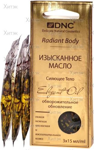DNC Изысканное масло Сияющее тело, 3 х15 мл