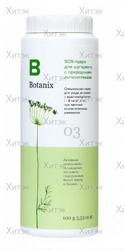 SOS-пудра для шугаринга с природными антисептиками Botanix, 100 г
