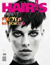Журнал Hair's how № 211 май 2017 г
