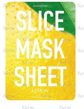 Маска - слайс для лица Лимон, 20 мл
