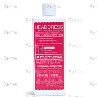 Хэддресс шампунь для сухих и нормальных волос 250 мл