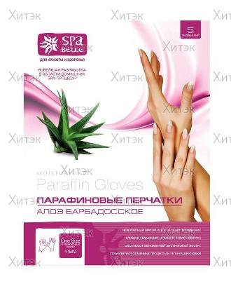 Парафиновые перчатки с алоэ барбадосской на 5 применений