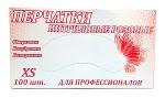 Перчатки неопудренные нитрил розовые XS, 100 шт
