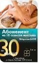 Лечебный ручной массаж воротниковой зоны - 10 процедур по 30 мин