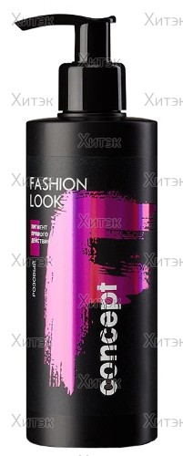 Розовый пигмент Fashion Look, 250 мл