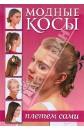 """Книга: """"Модные косы: плетем сами"""" Автор: Контэнт"""