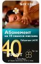 Лечебный массаж спины - 10 процедур по 40 минут