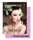 Журнал  СВАДЕБНЫЕ ПРИЧЕСКИ  И СТИЛЬ: The Best (выпуск 2)