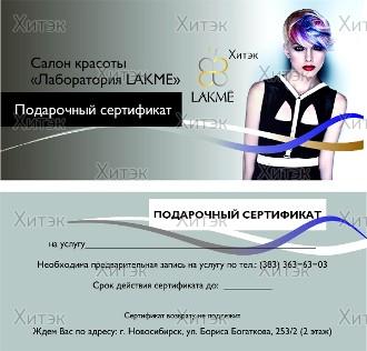 Подарочный сертификат салона красоты Лаборатория Лакмэ