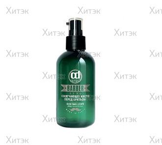 Смягчающее масло перед бритьем, 100 мл