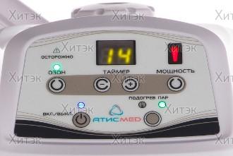 Аппарат для распаривания лица вапоризатор АтисМед ВЦ