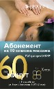 Антицеллюлитный ручной массаж - 10 процедур по 60мин