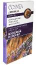 Восковые полоски для тела с лавандой Lavender Extract, 20 шт