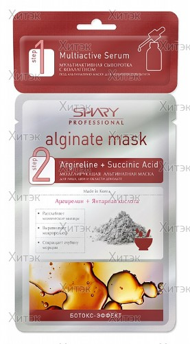 Альгинатная маска с сывороткой Ботокс эффект