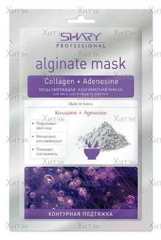 Альгинатная маска для лица, шеи, декольте Контурная подтяжка