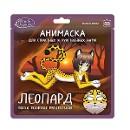 Анимаска Леопард тканевая питательная