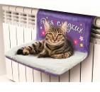 Гамак на батарею для кошек на металлокаркасе Для сладких снов