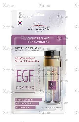 Ампульная сыворотка двойная формула EGF-комплекс