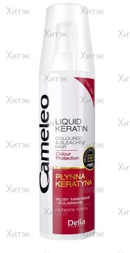 Кератин жидкий защита цвета, 150 мл