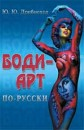Боди-арт по-русски Юлия Дрибноход