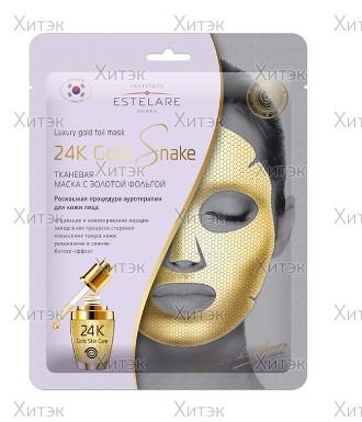 Маска тканевая с золотой фольгой 24К Gold Snake